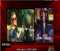 سميرة سعيد عن أغنيتها الجديدة: «البروجيكت على بعضه دمه خفيف»