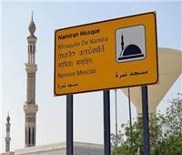 السعودية توفر خدمة «الواي فاي» للحجاج بمسجد نمرة