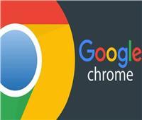 تحديث أمني مميز لمتصفح «جوجل كروم» 