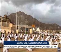 بث مباشر  حجاج بيت الله الحرام يتوافدون إلى جبل عرفات