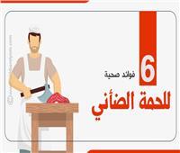 أنفوجراف  6 فوائد صحية للحم «الضاني»