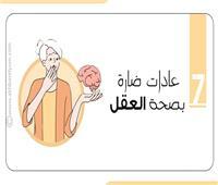 إنفوجراف  7 عادات ضارة بصحة العقل