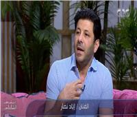 إياد نصار: دوري في «موسى» يشاهده أبنائي لأنه يخاطب جيلهم| فيديو