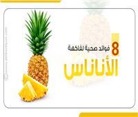إنفوجراف| 8 فوائد صحية لفاكهة الأناناس