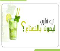 انفوجراف| «ليه تشرب ليمون بالنعناع؟»
