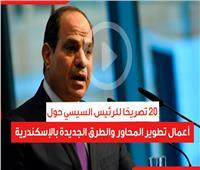 20 تصريحًا للرئيس السيسي حولأعمال تطوير المحاور والطرق الجديدة بالإسكندرية