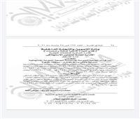التموين تقرر إضافة نشاط التوريدات للجمعية الاستهلاكية لوسط القاهرة