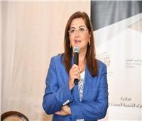 وزيرة التخطيط: «كن سفيرًا» تهدف لنشر الشباب ثقافة التنمية المستدامة