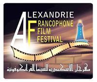 مهرجان الإسكندرية للسينما الفرانكوفونية يعلن موعد دورته الأولى