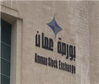 البورصة الأردنية تختتم على انخفاض المؤشر الرئيسي