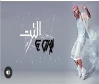 أوكا يطرح «التت» ثاني أغنية من ألبوم محمد صلاح