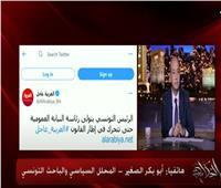 سياسي تونسي: اليوم تاريخي وحاسم في بلادنا| فيديو