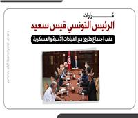 ننشر أبرز تصريحات الرئيس التونسي قيس سعيد | إنفوجراف