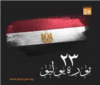 «ثقافة المنيا» تحتفي بذكرى ثورة 23 يوليو