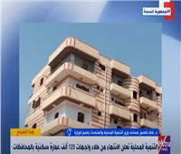 التنمية المحلية: الانتهاء من طلاء واجهات 125 ألف عمارة سكنية.. فيديو