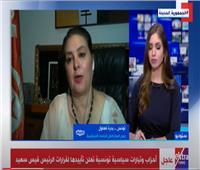 رئيس المركز الدولي للدراسات الاستراتيجية بتونس: «الحمد لله ..غمة وانزاحت» فيديو