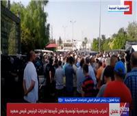 بدرة قعلول: حركة النهضة التونسية تمتلك أذرع إرهابية لإحداث الفوضى وإشعال الفتنة..فيديو