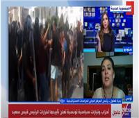 «قعلول»: شعب تونس ينتظرالإقامة الجبرية والاعتقالات لعناصر«النهضة الإخوانية».. فيديو