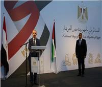 بمشاركة رئيس الوزراء الفلسطيني.. احتفال في رام الله بالعيد الوطني لمصر