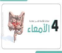 إنفوجراف  4 عادات شائعة تضر بصحة الأمعاء