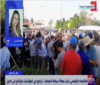 نائبة تونسية: نعيش ثورة جديدة يقودها الرئيس قيس سعيد ..فيديو