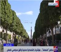 «حكم النهضة» واقع موبوء وإغراق للشعب التونسي في الفقر والبطالة  فيديو