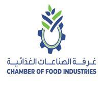 غرفة الصناعات الغذائية: 500 مليار جنيه استثمارات في 14 ألف منشأة