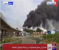انفجار في مجمع للكيماويات في مدينة ليفركوزن الألمانية  فيديو
