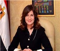 وزيرة الهجرة تعلن تفاصيل المؤتمر الثاني للكيانات المصرية بالخارج