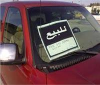 «حماية المستهلك» تحذر مزوري شهادات بيع السيارات المستعملة.. غرامة تصل لنصف مليون جنيه
