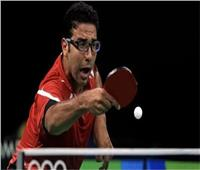 أولمبياد طوكيو| «عصر» في مواجهة صعبة أمام بطل الصين بمنافسات تنس الطاولة