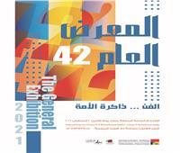 افتتاح المعرض العام في دورته الـ ٤٢ بقصر الفنون بمشاركة ٢٨٧ تشكيليا