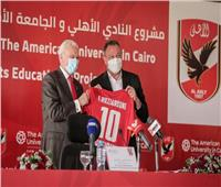 فتح باب التقديم لبرنامج «شهادة الأهلي الرياضية» بالتعاون مع «الأمريكية»