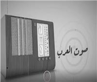 رسائل مشفرة ومحاربة الرجعية  ٦٨ عاما على انطلاق «إذاعة صوت العرب»