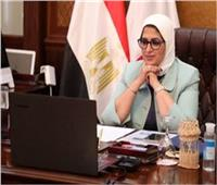 وزيرة الصحة: انخفاض معدل الإصابة السنوي بـ«فيروس سي» لأكثر من 92%
