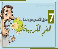 إنفوجراف   7 طرق للتخلص من رائحة الفم الكريهة