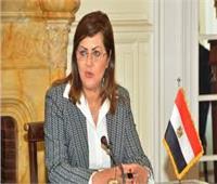 وزيرة التخطيط: مبادرة«خليك ريادي» تسهم في اكتشاف رواد الأعمال الحقيقيين