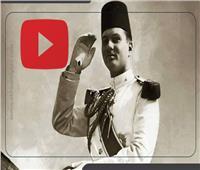 فيديوجراف| «زي النهارده» 29 يوليو.. تتويج فاروق ملكاً وميلاد الفنانة ماري باي باي