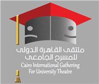 انطلاق «ملتقى القاهرة الدولي للمسرح الجامعي».. 24 أكتوبر