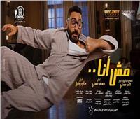 إيرادات فيلم «مش أنا» لـ تامر حسني تقترب من ربع مليار جنيه!