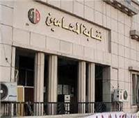 تعرف علي مواعيد اختبارات ختام دورة معهد محاماة القاهرة الكبرى