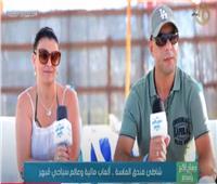 مصري وزوجته الفرنسية في العلمين الجديدة: «كأننا في دبي» | فيديو