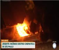 اندلاع حريق في مستودع المعهد الوطني للسينما بالبرازيل
