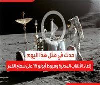 حدث في مثل هذا اليوم.. إلغاء الألقاب المدنية وهبوط أبولو 15 على سطح القمر