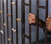 متهم يحول السجن إلى «غرزة» و«يعض» المأمور