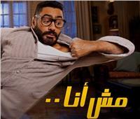 بإيرادات «غير مسبوقة».. تامر حسني يُزيح محمد رمضان عن «نمبر 1»