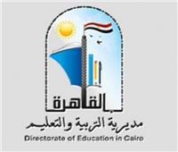 تعليم القاهرة تحتفل باليوم العالمي لمكافحة الاتجار بالبشر