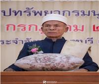 جامعة الأزهر تنعي وفاة عضو هيئة كبار العلماء بتايلاند