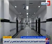 تفاصيل تدشين أحدث وحدة مناظير الجهاز الهضمي في «أحمد ماهر» ..فيديو