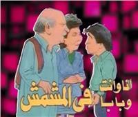 إعادة عرض مسلسل «أنا وأنت وبابا في المشمش» على dmcدراما